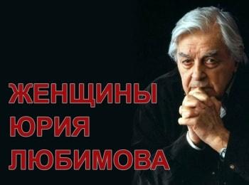 программа ТВ Центр: Женщины Юрия Любимова