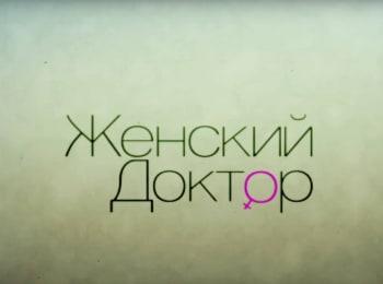 Женский доктор 15 серия в 16:56 на Домашний