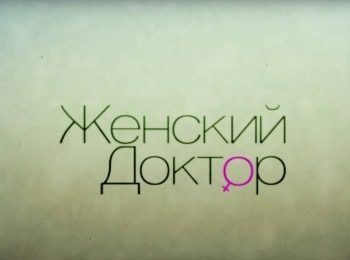 Женский доктор 20 серия в 18:01 на канале Домашний
