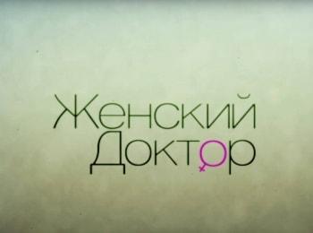 Женский доктор 25 серия в 23:35 на Домашний