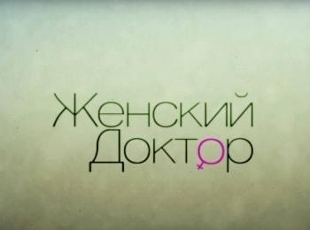 Женский доктор 38 серия в 20:00 на Домашний