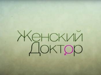Женский доктор 5 серия в 14:55 на Домашний