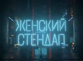 Женский Стендап 12 серия в 22:00 на канале ТНТ