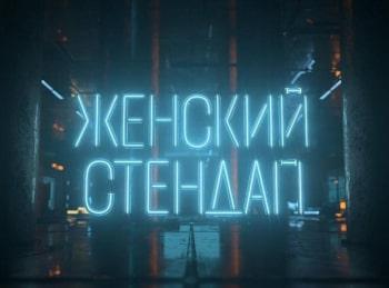 программа ТНТ: Женский Стендап 3 серия