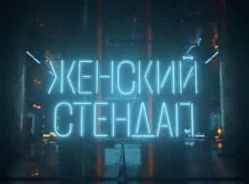 программа ТНТ: Женский Стендап 4 серия