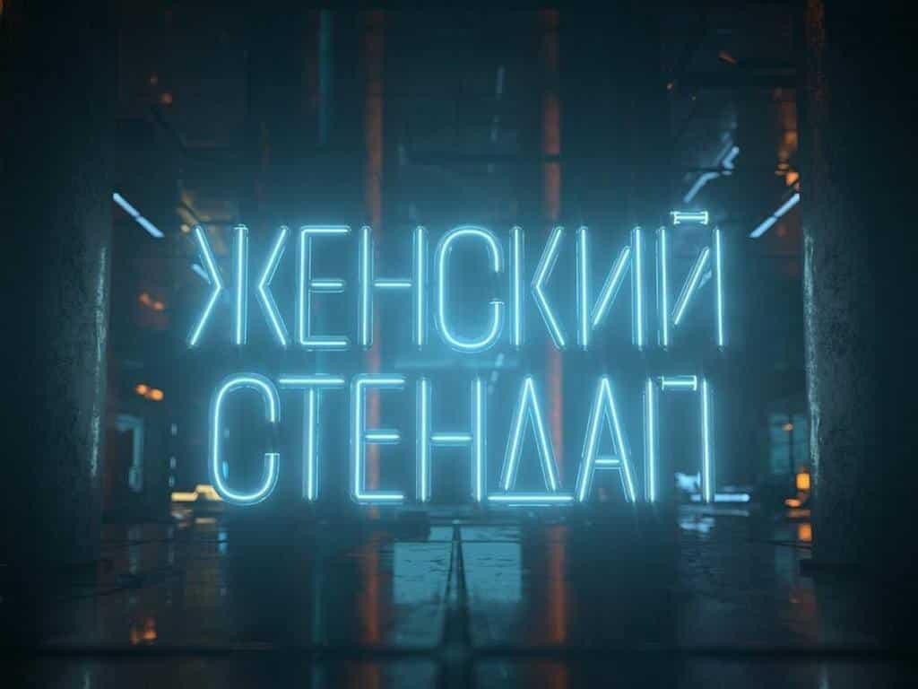 программа ТНТ: Женский Стендап 7 серия