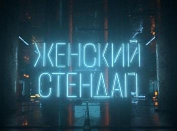 программа ТНТ: Женский Стендап 8 серия