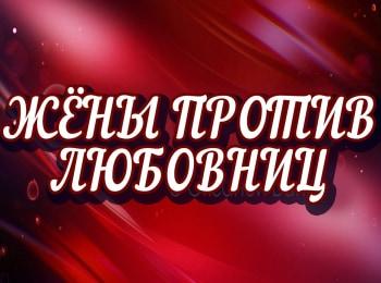 программа ТВ Центр (ТВЦ): Жены против любовниц