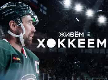 Живем-хоккеем-Данис-Зарипов