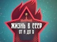 Жизнь в СССР от А до Я Общепит Дайте жалобную книгу! в 17:05 на канале