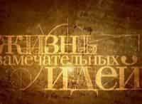 программа Россия Культура: Жизнь замечательных идей А всё таки она вертится?