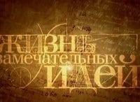 Жизнь замечательных идей Атом, который построил в 16:45 на Россия Культура