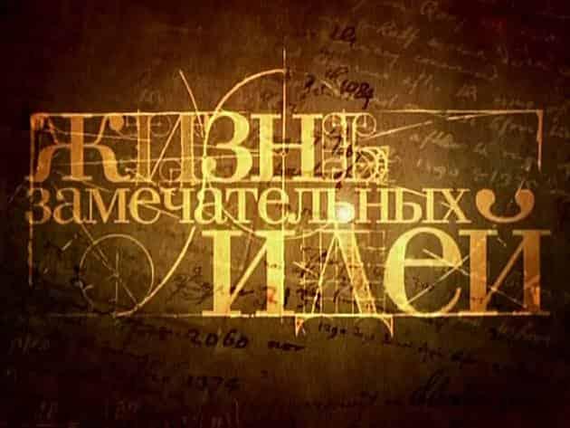 программа Россия Культура: Жизнь замечательных идей Новая физика Реликтовое излучение