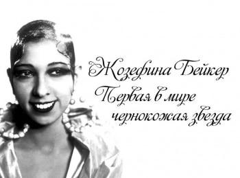 Жозефина Бейкер Первая в мире чернокожая звезда в 00:00 на канале Культура