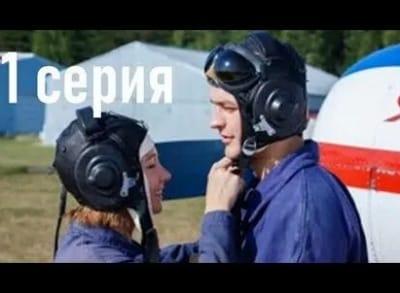 Журавль-в-небе-1-серия