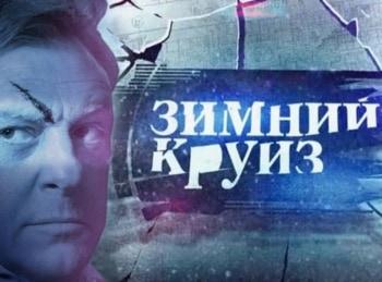 программа НТВ: Зимний круиз