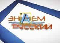 программа Мир: Знаем русский