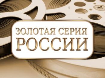 программа Продвижение: Золотая серия России
