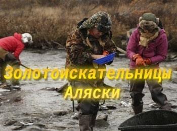 Золотоискательницы Аляски в 13:00 на канале