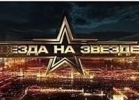 Звезда на Звезде с Леонидом Якубовичем Андрей Ургант в 00:00 на канале