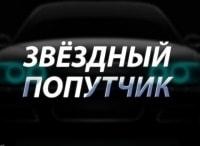 Звездный попутчик 4 серия в 13:00 на канале
