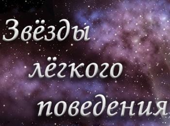 Звезды легкого поведения в 02:25 на ТВ Центр