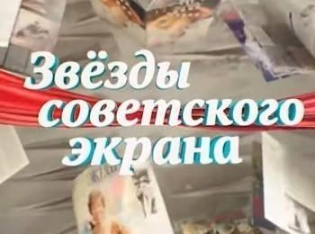программа Доверие: Звезды советского экрана Михаил Пуговкин