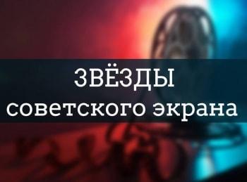 zvyozdy-sovetskogo-ekrana-film-karnaval.jpg