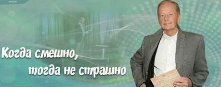 Михаил Задорнов. Когда смешно, тогда не страшно кадры