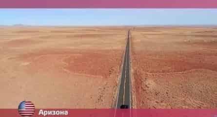 программа Пятница: Орел и решка Америка 7 серия Аризона США