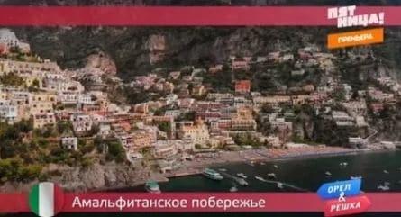 программа Пятница: Орел и решка По морям 2 41 серия Амальфитанское побережье
