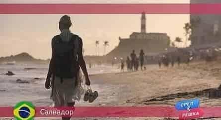 программа Пятница: Орел и решка По морям 8 серия Салвадор Бразилия