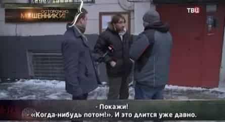 программа ТВ Центр: Осторожно, мошенники! Обман под ключ