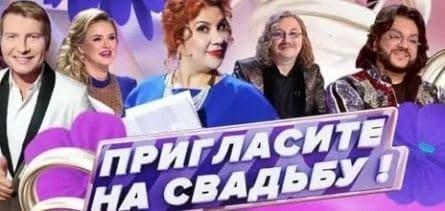 программа Россия 1: Пригласите на свадьбу! Выпуск от 9 февраля