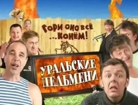 Шоу Уральских пельменей Гори оно всё конём кадры