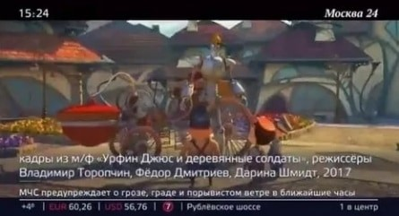 Урфин Джюс и его деревянные солдаты кадры