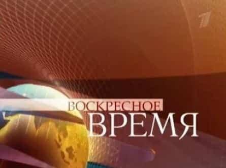 Воскресное Время фильм (2002), кадры, актеры, видео, трейлеры, отзывы и когда посмотреть | Yaom.ru кадр
