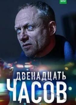 Александр Пашков и фильм 12 часов (2019)