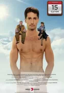 Иван Агапов и фильм 15 суток (2015)