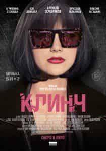 Максим Лагашкин и фильм Клинч