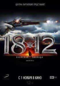 Борис Соколов и фильм 1812: Уланская баллада