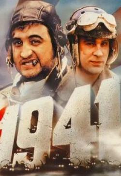 кадр из фильма 1941