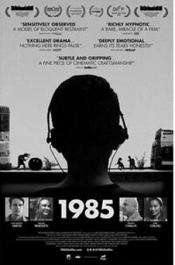 кадр из фильма 1985