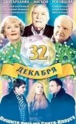 Алексей Чадов и фильм 32-е декабря
