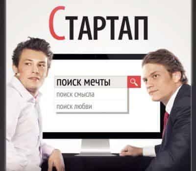 Евгений Ткачук и фильм Стартап