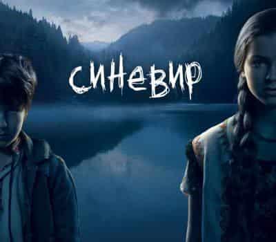 Сергей Романюк и фильм Синевир