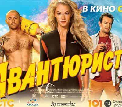 Денис Шведов и фильм Авантюристы