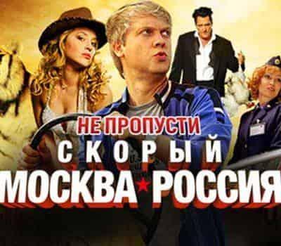 кадр из фильма Скорый «Москва-Россия»