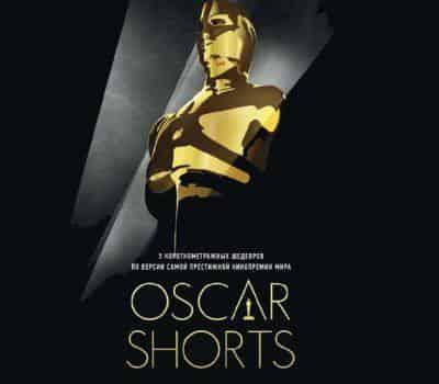кадр из фильма Oscar Shorts 2014. Фильмы