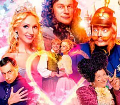 Александр Стриженов и фильм Тайна четырех принцесс